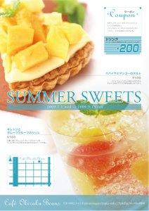 夏用カフェフライヤー