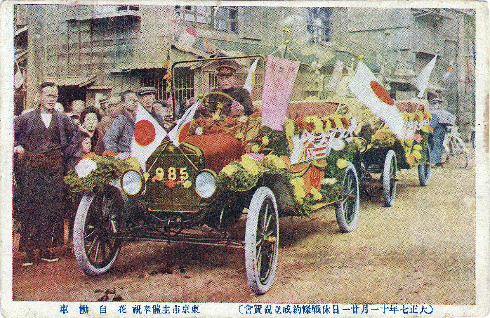 Vehicle Manufacturers In Japan Isuzu Wolseley A6 Automobile Debut Tokyo 1918 Old Tokyo