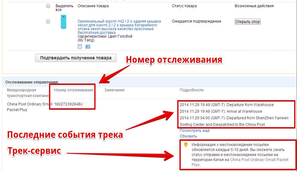 Как сделать на сайте отслеживание