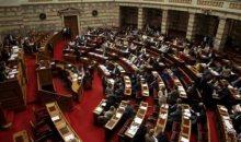Ψηφίστηκε η άρση της ασυλίας για 5 βουλευτές