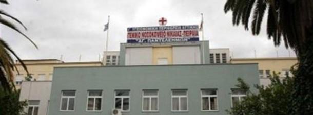 Γενικό-Κρατικό-Νοσοκομείο-Νίκαιας-610x225