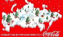 Θύελλα μεταξύ Ρωσίας και Ουκρανίας για την πρωτοχρονιάτικη διαφήμιση της Coca-Cola