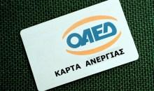 Έρχεται η ανανέωση κάρτας ανεργίας μέσω Διαδικτύου