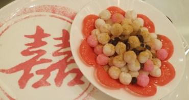《美食*台北北投區》麗禧溫泉酒店。友人婚禮婚宴菜色紀錄含素菜