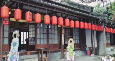 《旅遊*花蓮市 》將軍府。美崙溪畔日式宿舍,京都書香歷史味