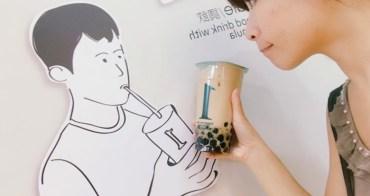 《美食*新北新莊區》台茶1號 新莊復興店。獨創飲品鮮芋頭奶茶濃郁好喝!