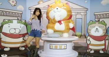 《展覽*台北信義區》白爛貓超有事特展|松菸展區