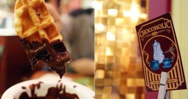 《台北永康街》Chocoholic巧克哈客|永康商圈東門站|巧克力專賣店