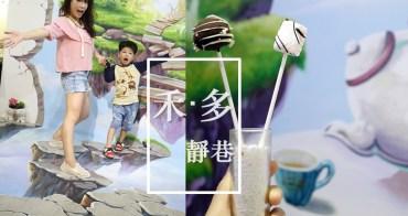 《板橋早午餐》禾多靜巷|花牆3D彩繪好好拍,巷內的滿足時光