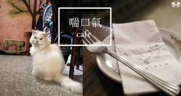《台北貓咪咖啡》喘口氣|有故事有溫度,親手築夢的老屋咖啡館