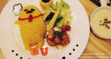 《美食*台北大安區》蛋黃哥五星主廚餐廳。忠孝敦化站,超療癒主題餐廳