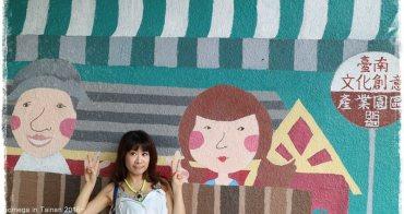 《旅遊*台南》台南文創園區、武廟蔡碗粿、裕成水果行、小拍子、米街