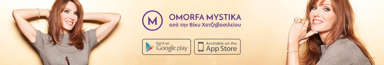 Android app - Omorfa Mystika