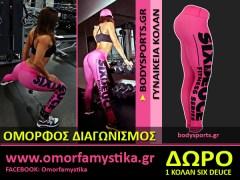 diagonismos_omorfamystika_bodysports.gr