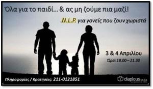 Σεμινάριο N.L.P. Parental για γονείς που ζουν χωριστά!
