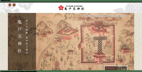 亀戸天神社|公式サイト
