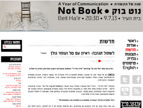 Plant a Comment – interview with Tal and Omer Golan