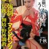 【青いスク水姿で失禁する羽目に】羞恥!強制おもらしマシンパンツ 日本の伝統!舞妓を野外調教したっ! 14 千秋