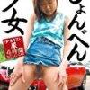 【アスファルトがびしょ濡れになるほど大量失禁】しょんべん少女 アウトビジョン