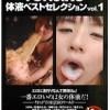 【小便を漏らすまでM字開脚でローター責め】TOHJIRO・体液ベストセレクション Vol.1 ドグマ