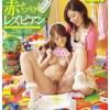 【オムツの取れない赤ちゃんとレズる母親】ママと赤ちゃんレズビアン