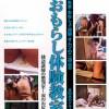 【合宿中に青いブルマ姿で失禁】おもらし体験教室8