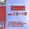 【浣腸させられレオタード姿で着衣排泄】ギガ2002売上ベスト30 RANK13→16