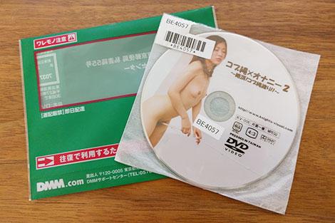 「コブ縄×オナニー 2」のDVD