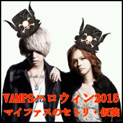 VAMPSハロウィン2015!MY FIRST STORYのセトリ紹介!仮装も激アツ!5