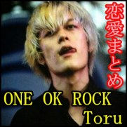 ONE OK ROCK TORUの彼女はモデル?過去の恋愛歴から好きなタイプも3
