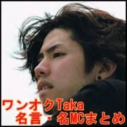 ONE OK ROCK TAKAの名MCや名言まとめ!これだけは絶対聞いとけ!