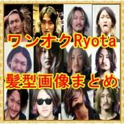 ONE OK ROCK Ryotaの髪型画像まとめ!実はheads時代には短髪も…