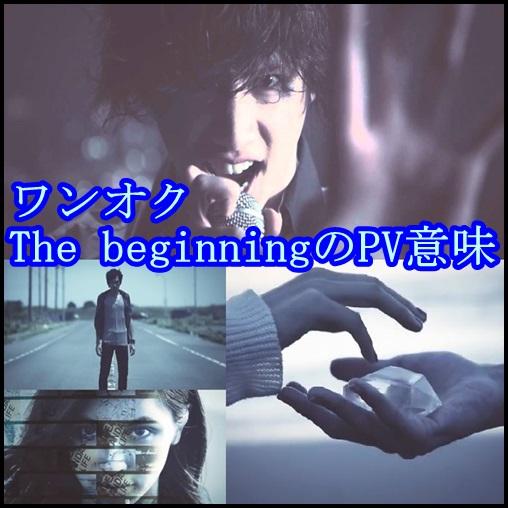【one ok rock】the beginningのpv意味!出演者や石に隠された謎!