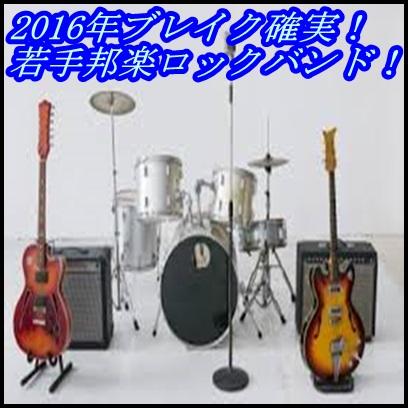 若手邦楽ロックバンドのおすすめ!2016年ブレイク確実注目best11