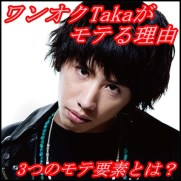 ONE OK ROCK Takaが女性にモテる理由!歌やルックス以外の3つの要素