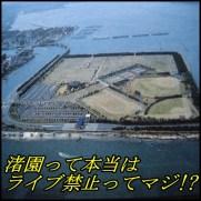 one ok rockの静岡野外ライブ!開催地の渚園は本当はライブ禁止?