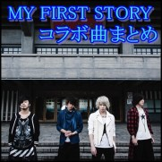 my first storyのコラボ曲まとめ!ナノ以外にアニメ曲や洋楽も?