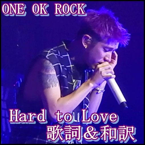 ONE OK ROCKのHard to Loveの歌詞&和訳!父、森進一さんへの歌?