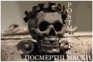 выставка посмертных масок