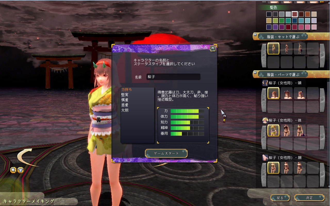 Make Your Own 3d Name Wallpaper Onigiri Official Website Character Creation