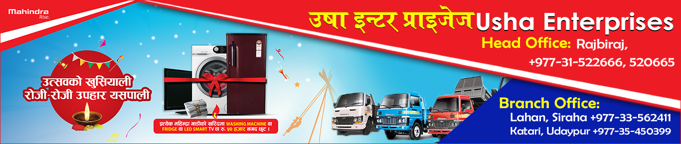 Mahindra Festival Offer 2018 at Usha Enterprises Rajbiraj