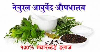 Natural Science Trading Pvt. Ltd.