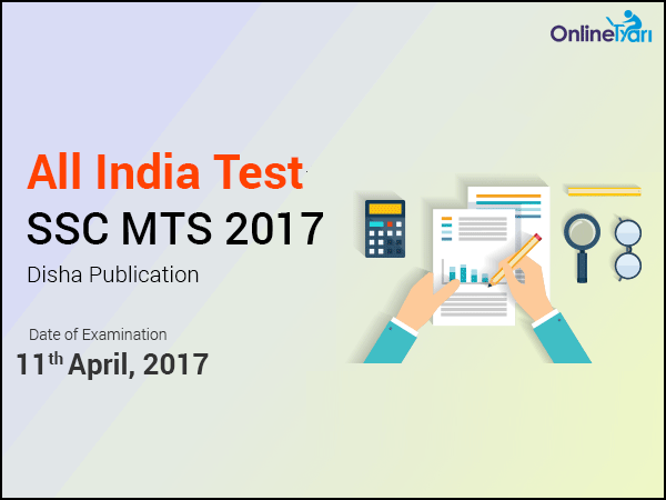 SSC MTS AIT All India Test | April 9, 2017: Apply Now