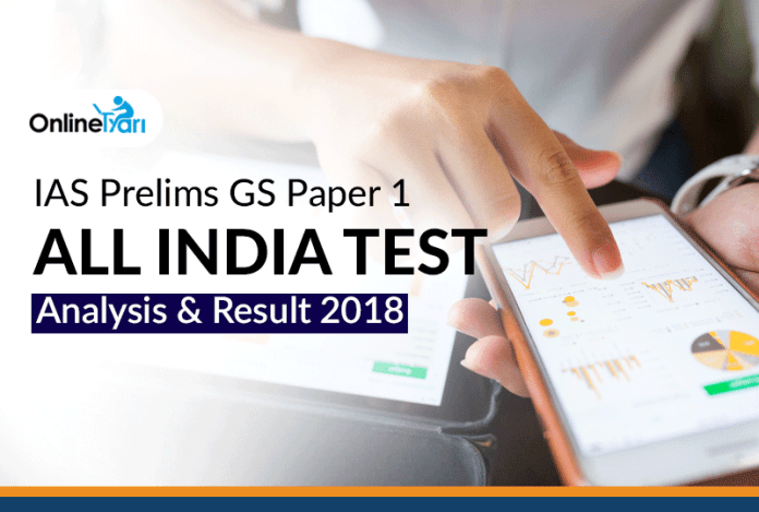 IAS Prelims GS Paper 1 All India Test (AIT) Analysis & Result 2018