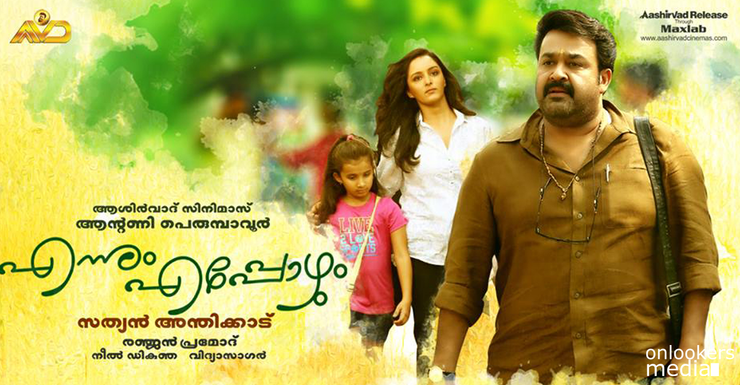 Malayalam Online Movies Mohanlal 2015 Overview Report Hit Flop Movie List