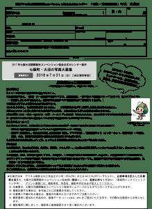 2017カレンダー写真応募要項(裏)