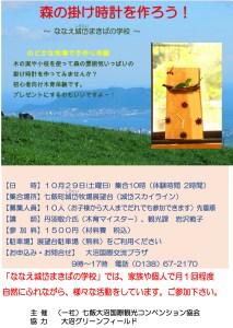 城岱まきばの学校 20161029