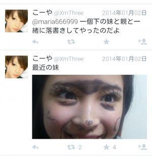 広瀬アリス・すずの兄Twitter