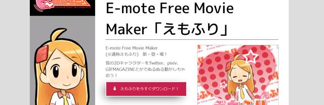 e-mote1