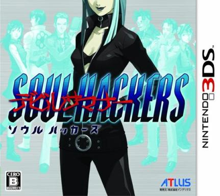 539px-Devil_Summoner_Soul_Hackers_box_art